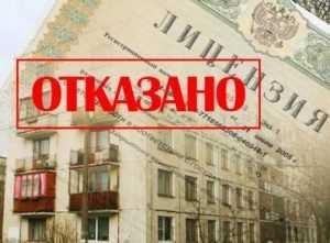 Брянскую управляющую компанию наказали за работу без лицензии