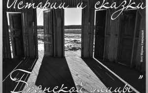 Фотохудожники расскажут сказки брянцам