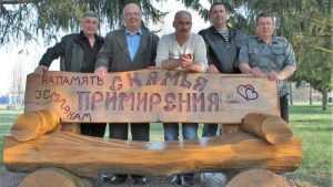 В брянском поселке Суземка установили свою скамью примирения