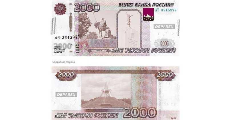 Набиуллину попросили изобразить Брянск на деньгах