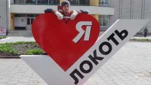 В брянский райцентр Локоть пришла Любовь