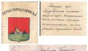 Власти Брянска утвердили герб императрицы Екатерины II