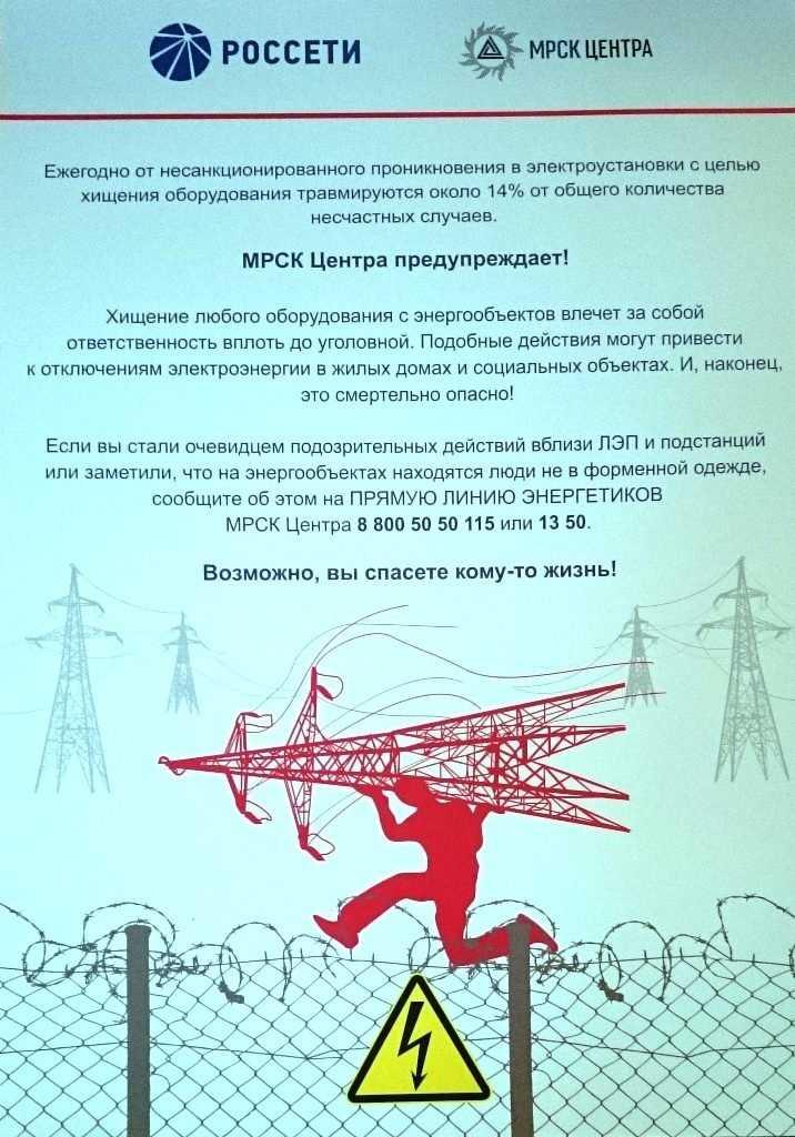 Компания «Брянскэнерго» выявила расхитителей электрической энергии