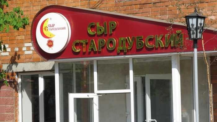 Стародубский сырзавод и еще три брянских предприятия попали в черный список