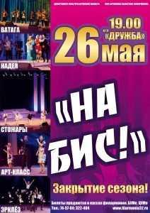 Брянская областная филармония пригласила зрителей «На бис!»