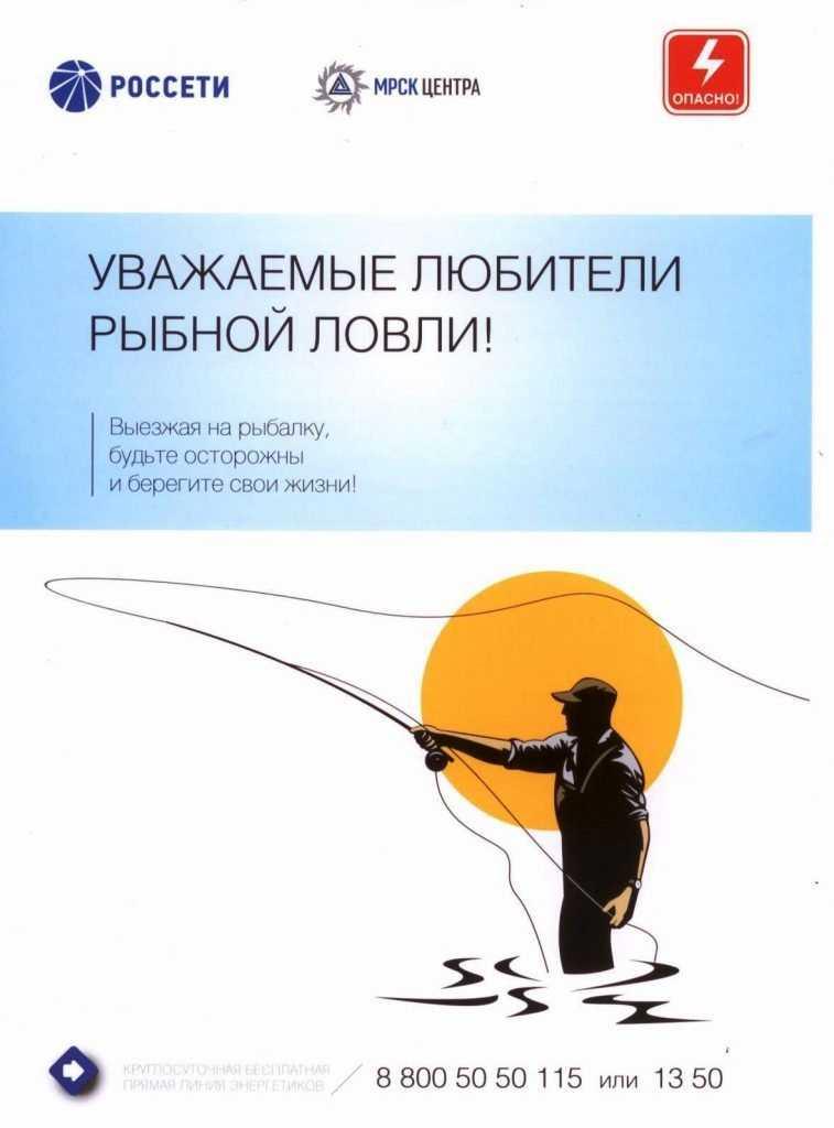 Брянские энергетики напомнили рыболовам о правилах электробезопасности