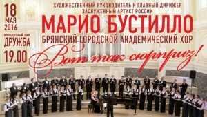 Хор Марио Бустилло подготовил сюрприз для брянцев