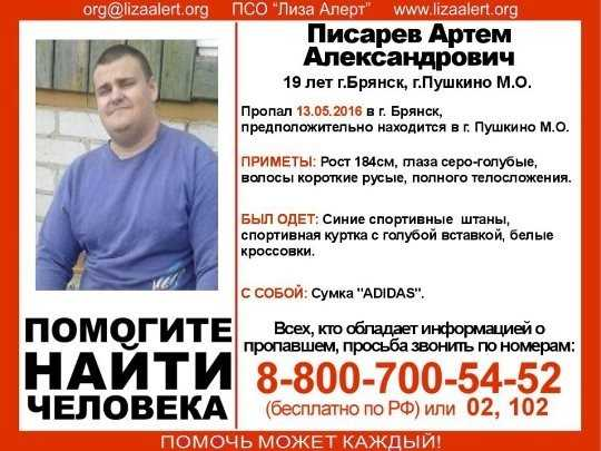 В Брянске пропал 19-летний Артём Писарев