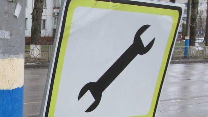 За рекламу на дорожном знаке брянское общество «Динамо» отчитали