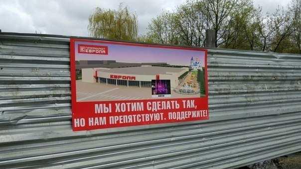 Брянцы выступили против гипермаркета «Европа»