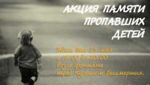 В Брянске почтут память пропавших и погибших детей
