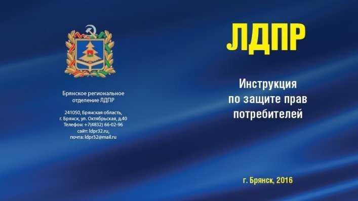 Депутаты ЛДПР взяли под защиту брянских потребителей
