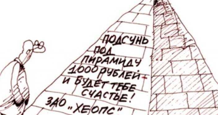 В Брянске арестовали мошенницу, организовавшую финансовую пирамиду