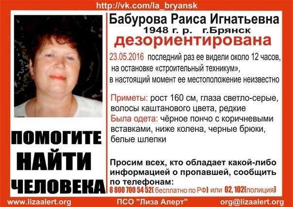 В Брянске начали розыск пропавшей пенсионерки