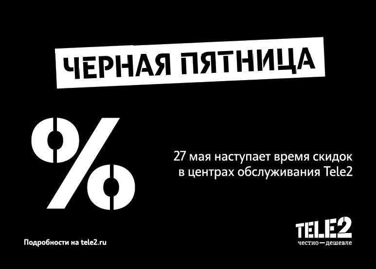 Большая распродажа тарифов Tele2 состоится в «черную пятницу»