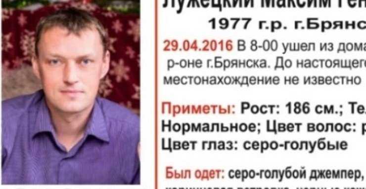 В Брянске нашли пропавшего месяц назад Максима Лужецкого