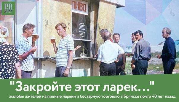 Как в Брянске торговали пивом 40 лет назад