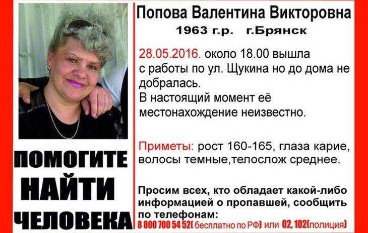 В Брянске начали поиски пропавшей Валентины Поповой