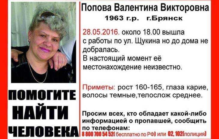 Пропавшая брянская женщина нашлась невредимой