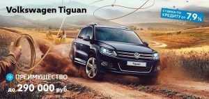 Брянский дилер Volkswagen предлагает Tiguan на уникальных условиях