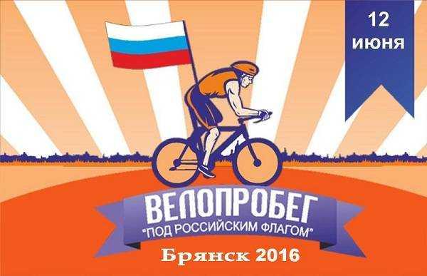 В Брянске пройдет велопробег «Под российским флагом»