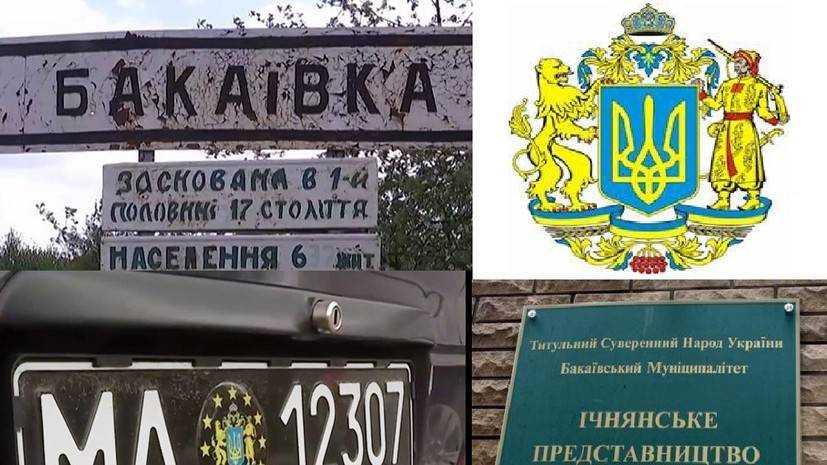За брянской границей украинцы возродили монархию