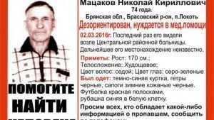 Начались поиски пропавшего брянца Николая Мацакова