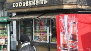 В Брянске выкорчуют газетные киоски