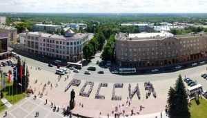 В центре Брянска сложили «Россию» из школьников и студентов