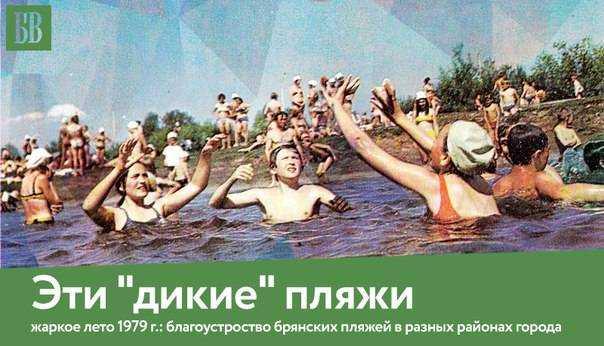 Где купались в Брянске в прошлом веке