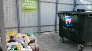 В Брянск начали сбор мусора по-европейски