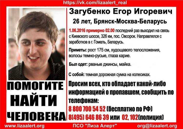 В Брянской области начали розыск пропавшего белоруса