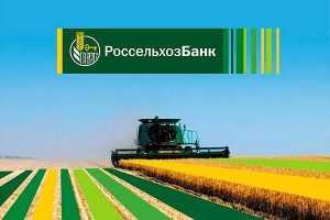 Брянский филиал Россельхозбанка пришел в соседние области