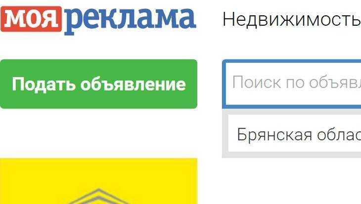 Брянские журналисты «Моей рекламы» получили увольнение
