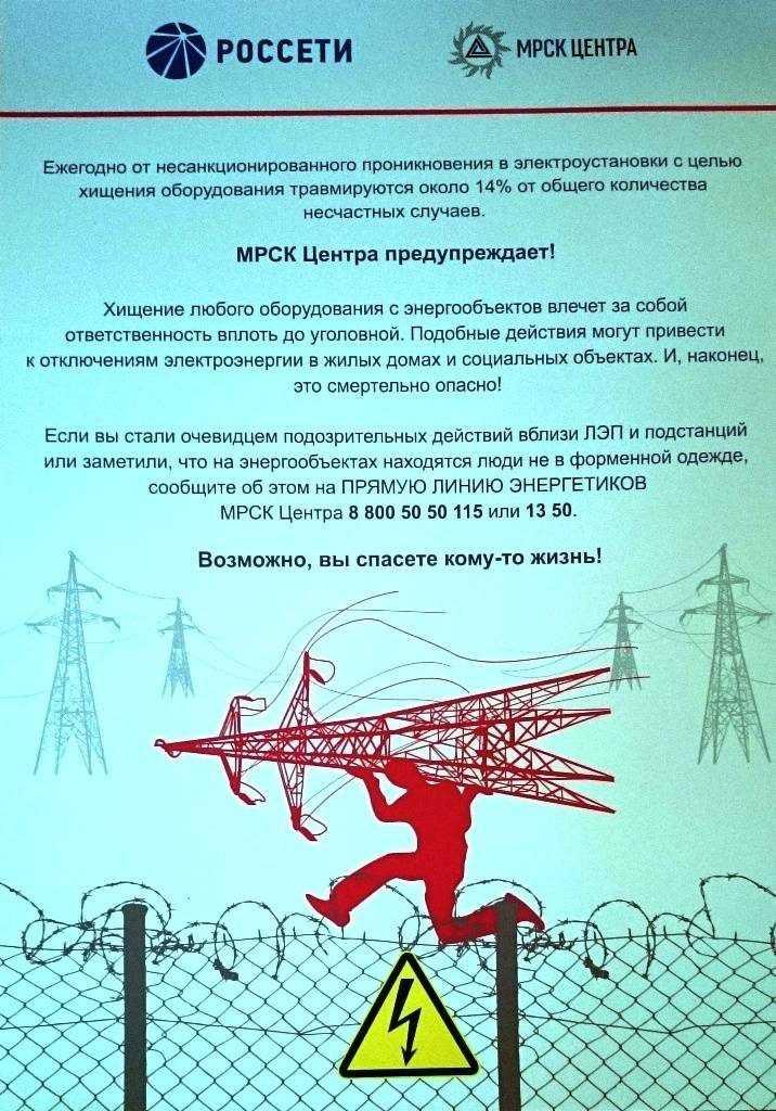 Брянские энергетики ударили по рукам ворам