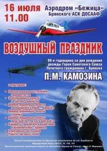 В Брянске пройдет летный праздник в честь Павла Камозина