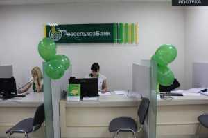 Брянский филиал Россельхозбанка нарастил объемы розничного кредитования
