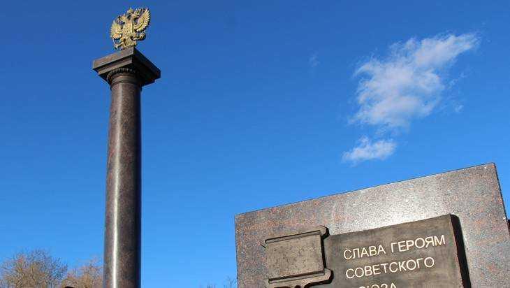 В Москве не забыли про героический Брянск