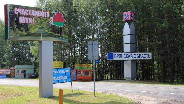 Белорусы предупредили об опасности перевозки иностранцев в Брянск
