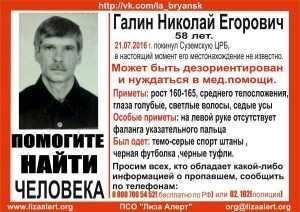 В Брянской области ищут ушедшего из больницы мужчину