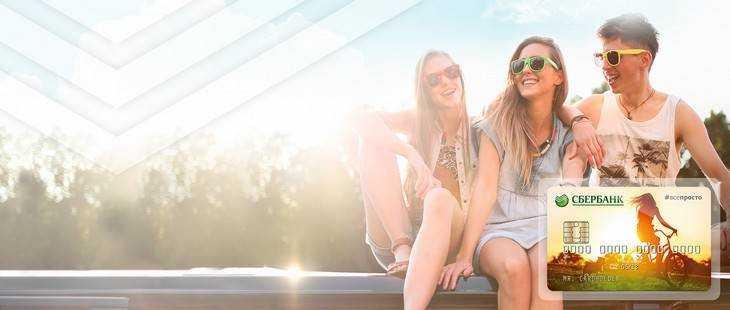 Портфель активных молодежных дебетовых карт Сбербанка превысил 4,3 млн