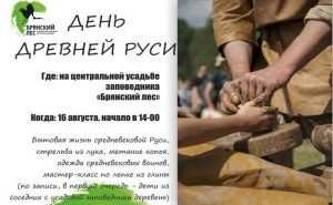 В «Брянском лесу» детям покажут Древнюю Русь