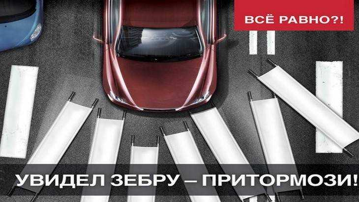 В Брянске водитель снёс пешехода на «зебре» и скрылся