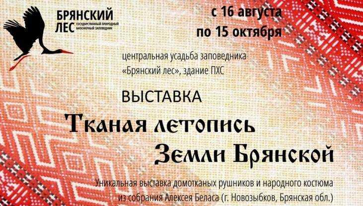 Коллекционер представит уникальную выставку в «Брянском лесу»