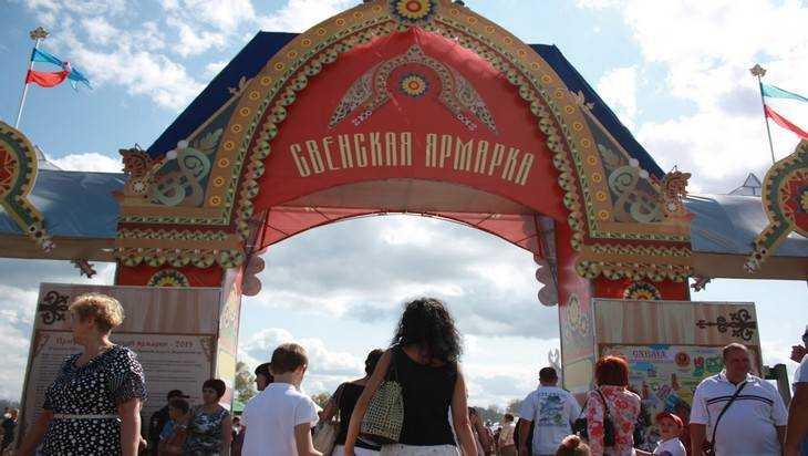 В Брянске 27 августа разгуляется Свенская ярмарка