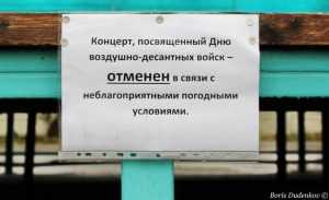 В брянской Жуковке у десантников именем урагана отняли праздник ВДВ