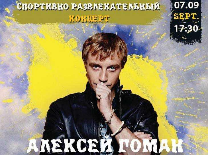 В Брянске дадут концерт Алексей Гоман и Катя Лель