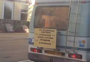 Англичане потянулись в Брянск к родственникам