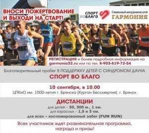 Брянске примет пробег «Спорт во благо»