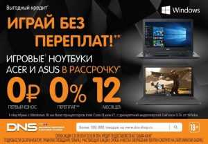 Доступные игровые ноутбкуи Acer и ASUS в сети DNS!